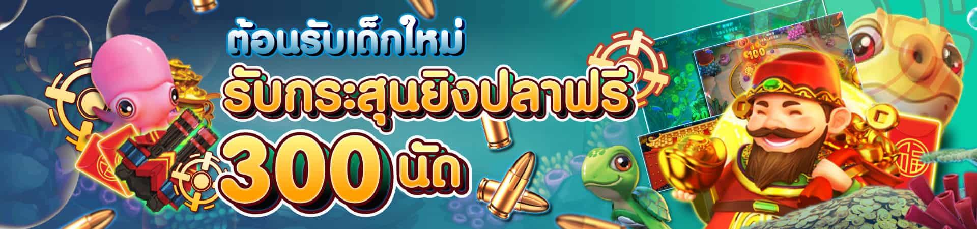 เกมส์ยิงปลา ฝากขั้นต่ำ100